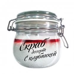 Valentina Kostina Organic Cosmetic Scrub - Скраб для Тела Ягодный десерт с клубникой, 100 мл